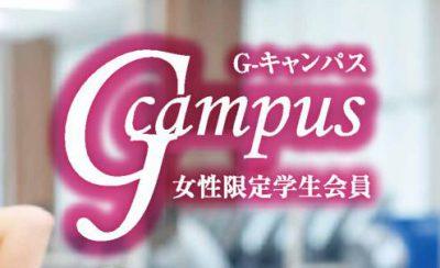 Gキャンパス☆女性限定学生会員☆募集中