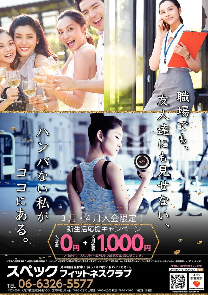 2019.新生活応援キャンペーン(3月4月)のサムネイル