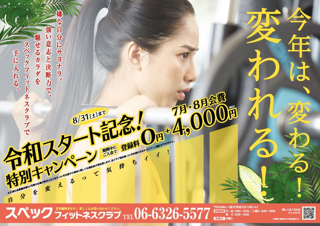 ★令和スタート記念!特別キャンペーン★