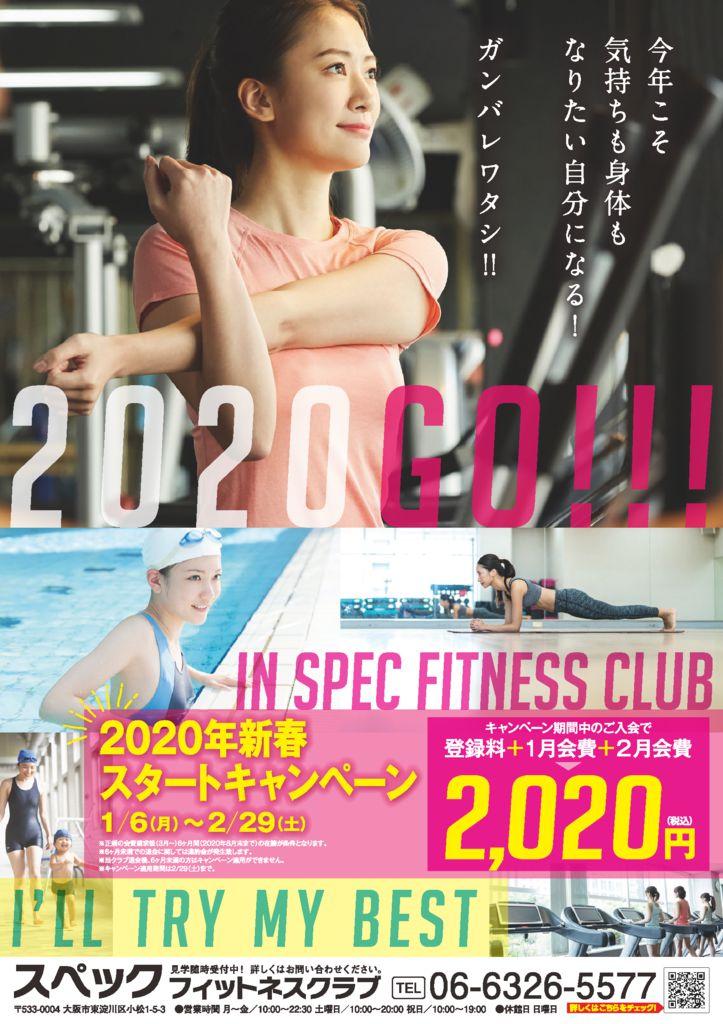 ☆2020 キャンペーン実施中☆