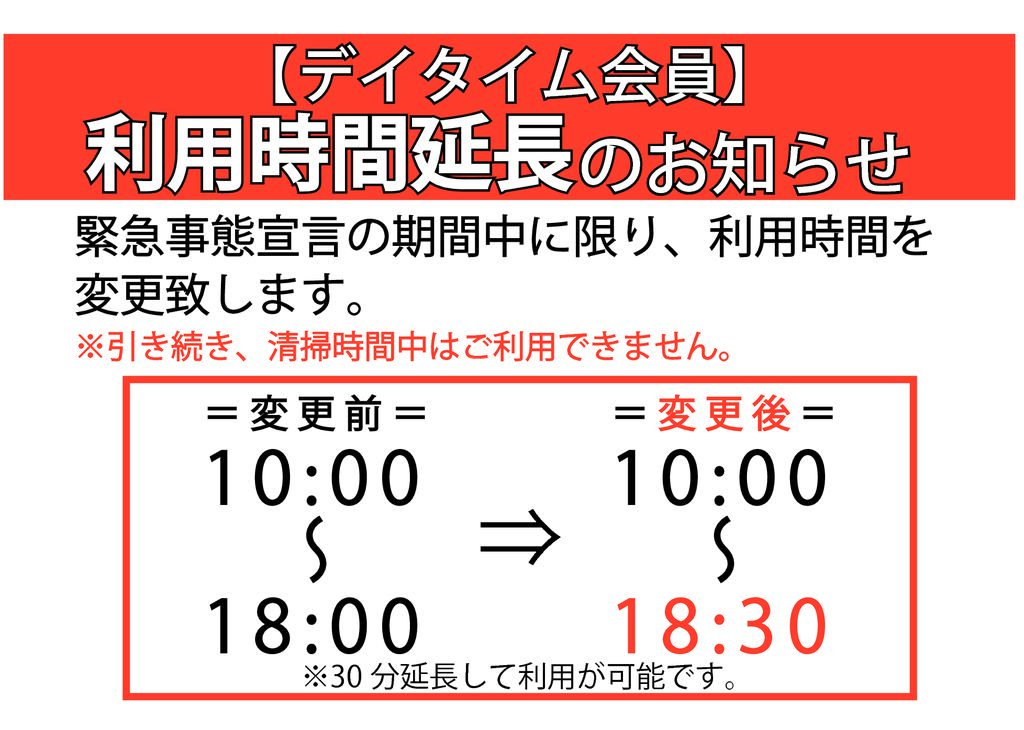 【デイタイム】時間延長のお知らせのサムネイル