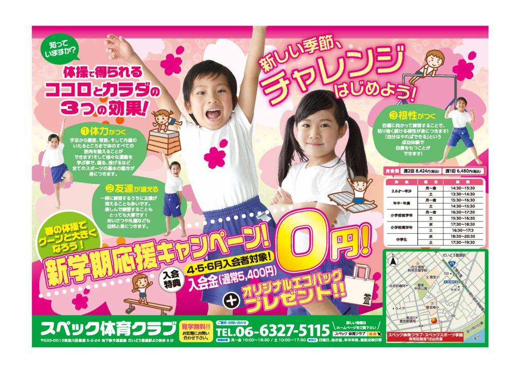 新学期応援キャンペーン!!