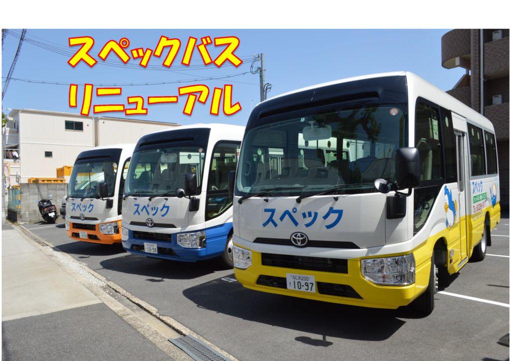 ☆スペックバス☆リニューアル!!