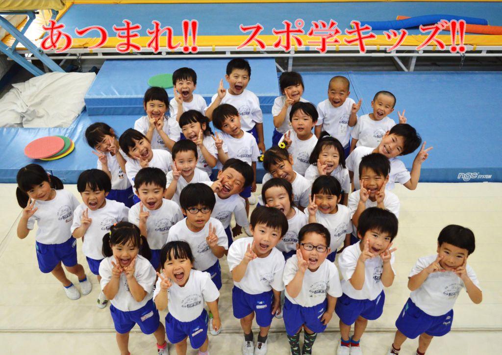 行ってみよう!! スポーツ学園へ!(^^)!