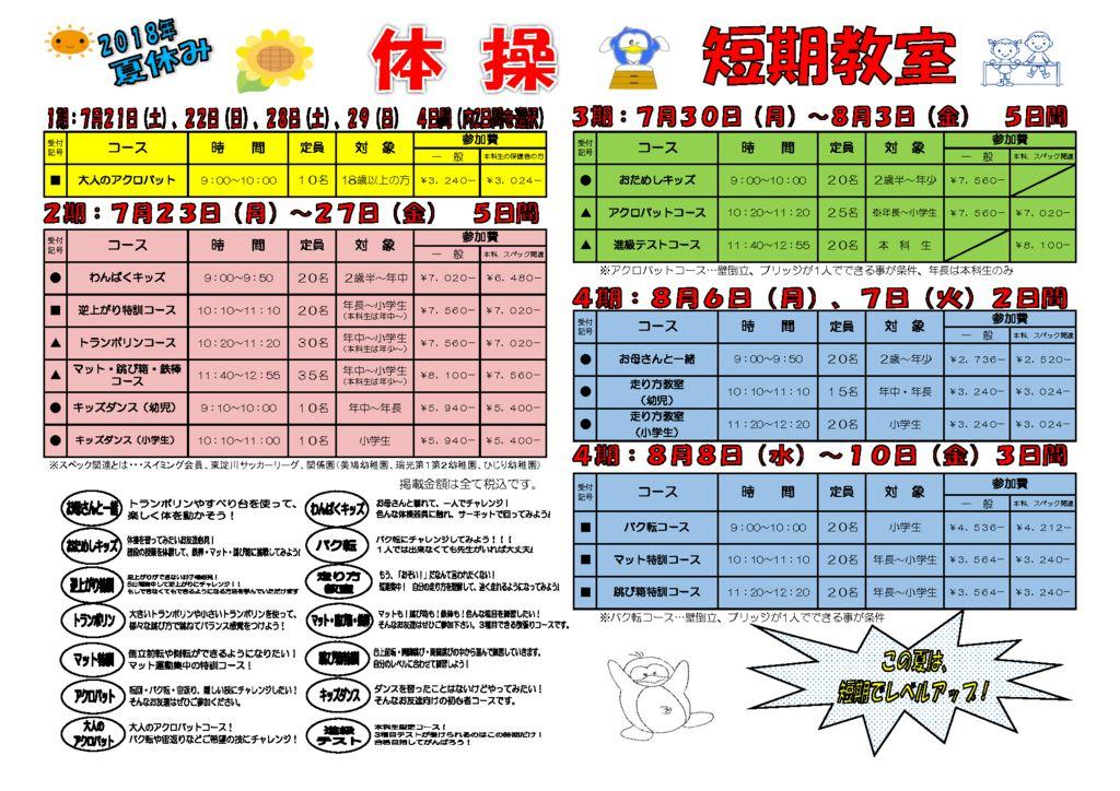 ★夏休み短期教室開催★