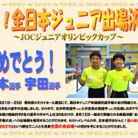 2018西日本掲示北本・宇田選手のサムネイル