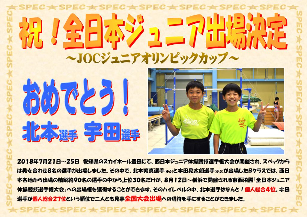 全日本ジュニアへ2名出場決定!