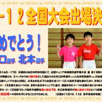 2018U-12おめでとう北本・矢口選手のサムネイル