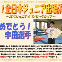 2019西日本掲示宇田選手のサムネイル