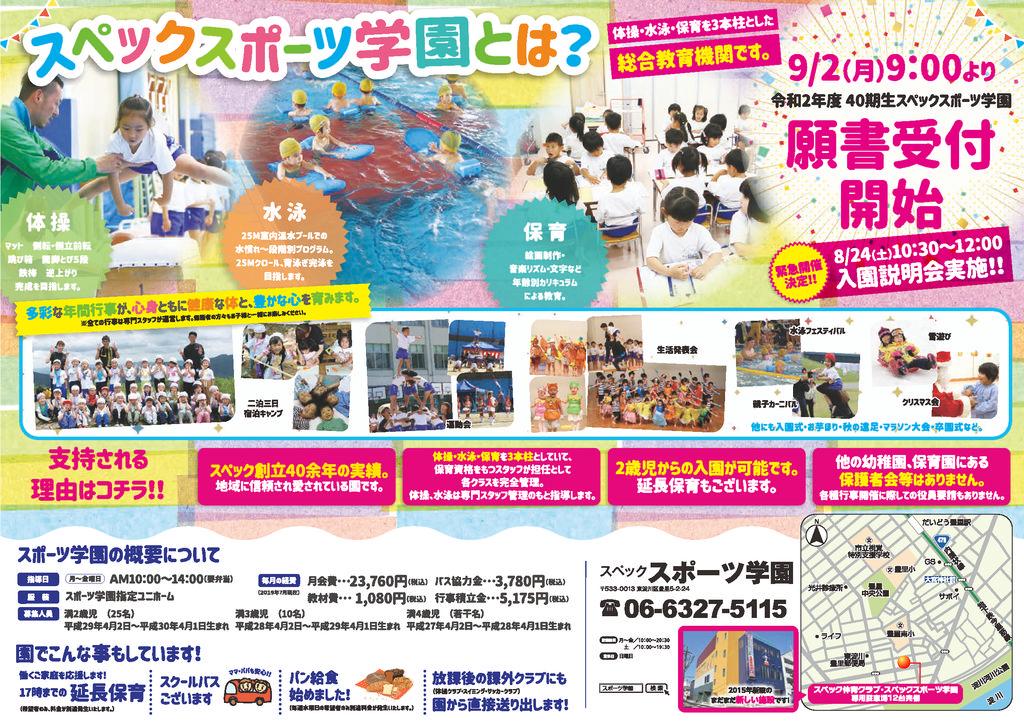 スポーツ学園 9月2日(月)9:00~ 願書受付開始!