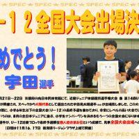 2019U-12おめでとう宇田選手のサムネイル