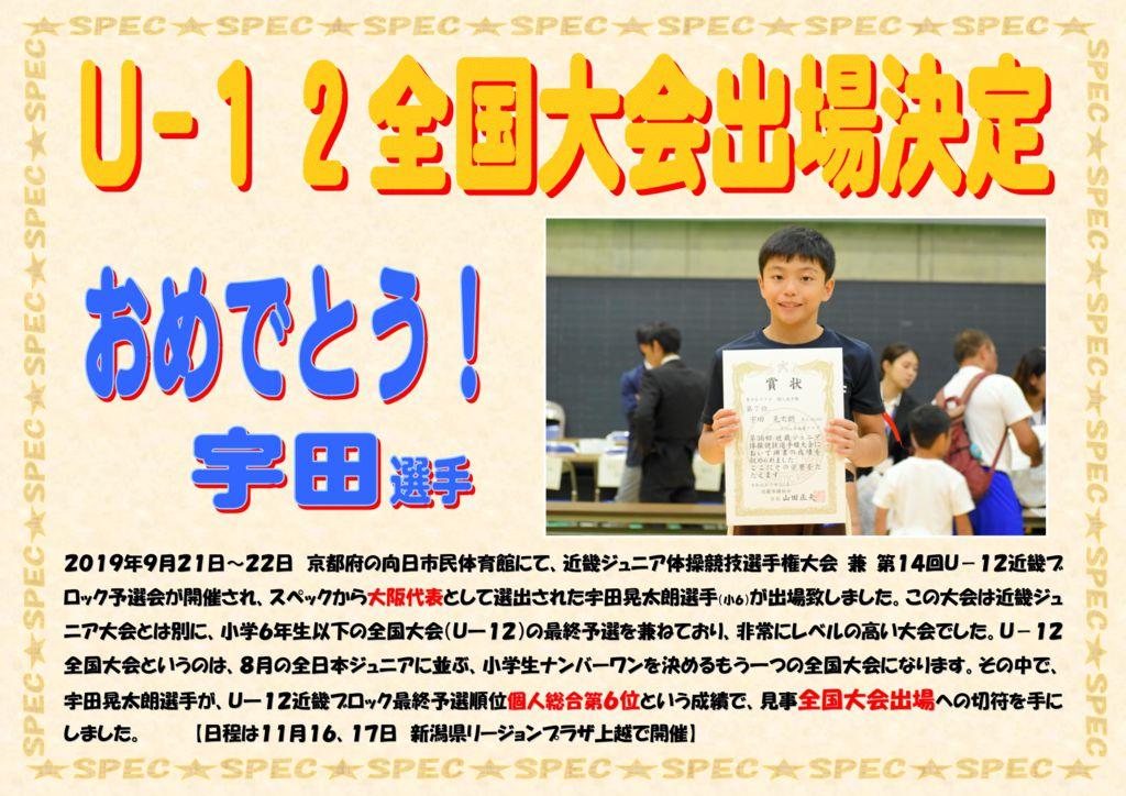 U-12全国大会出場決定!