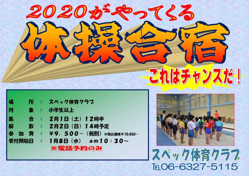 2020 ✬体操合宿✬