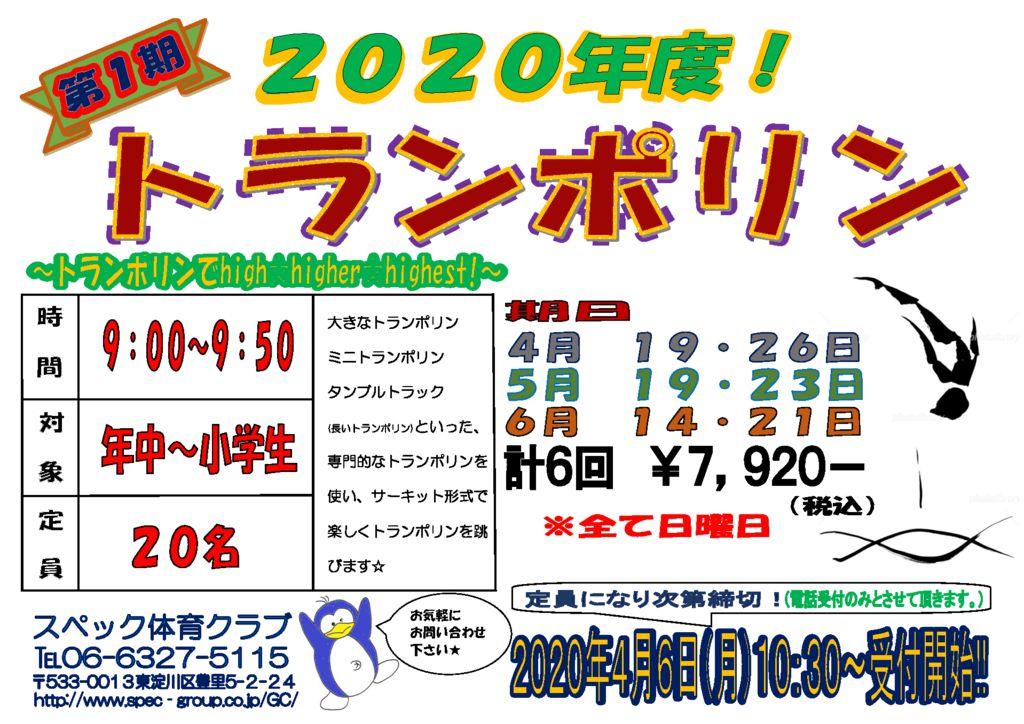 2020年度第1期トランポリンコース開催決定!