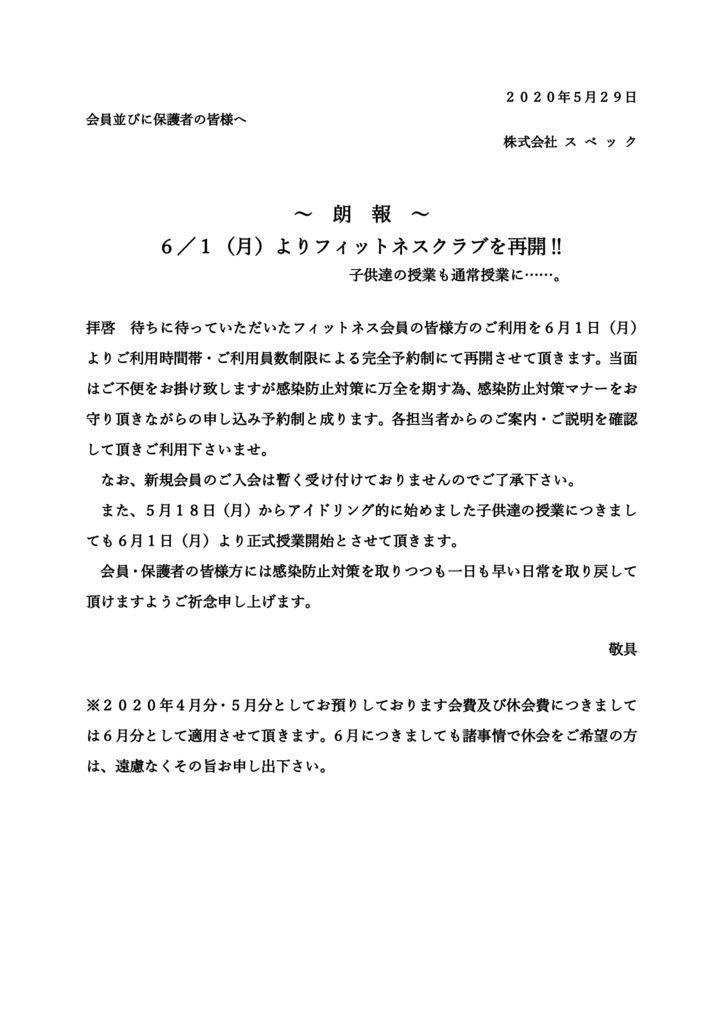 社長あいさつ6月1日再開2020.5.29のサムネイル