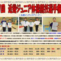 2020近畿ジュニア掲示のサムネイル