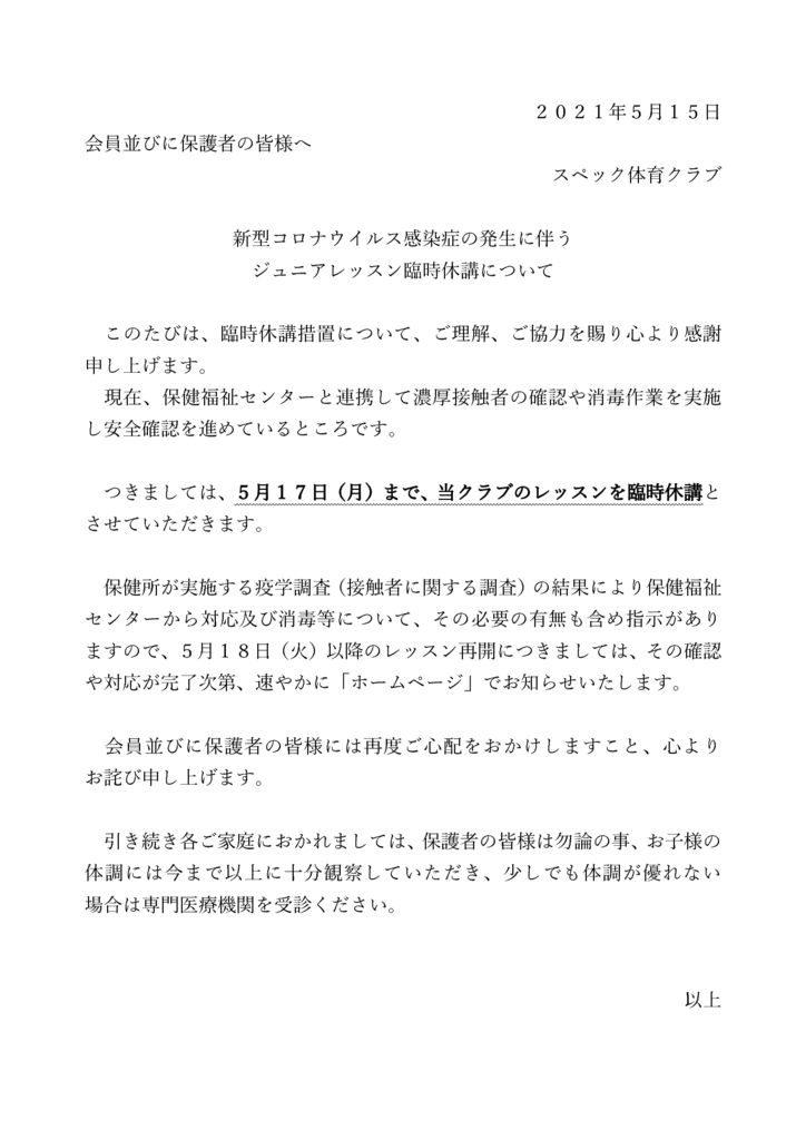 保護者への連絡内容ジュニア2021.5.15のサムネイル