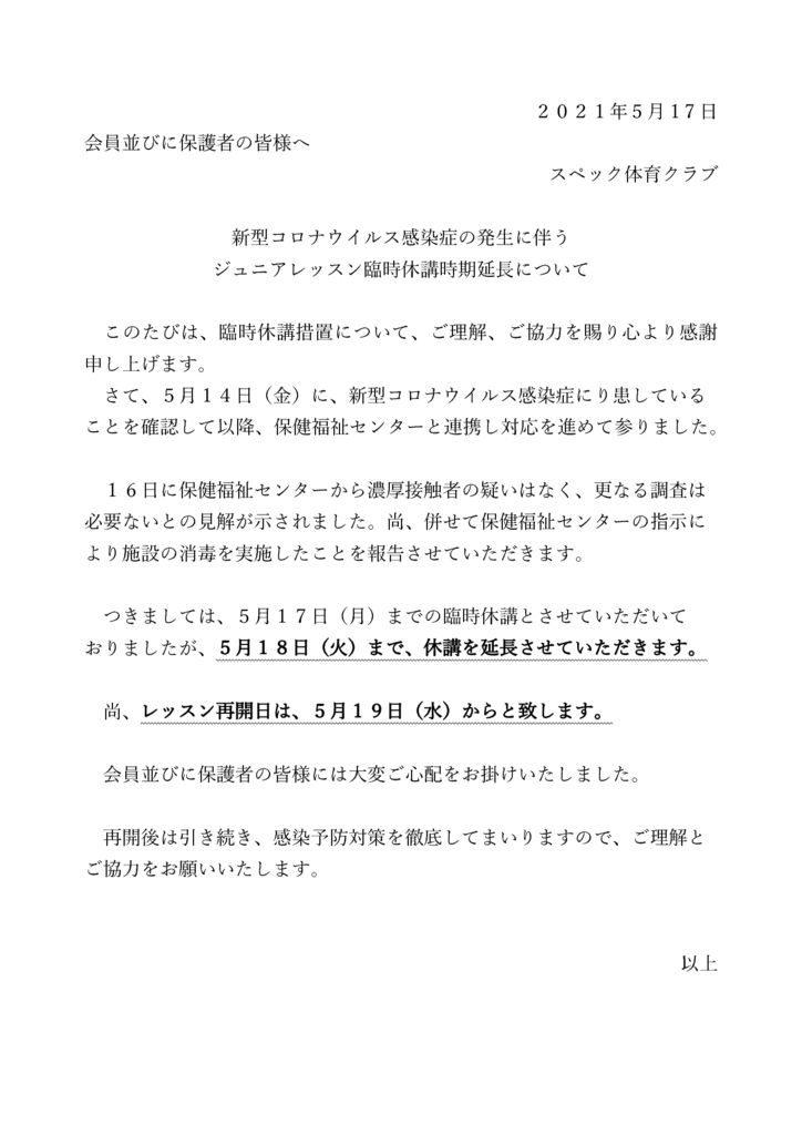 保護者への連絡内容ジュニア2021.5.17のサムネイル
