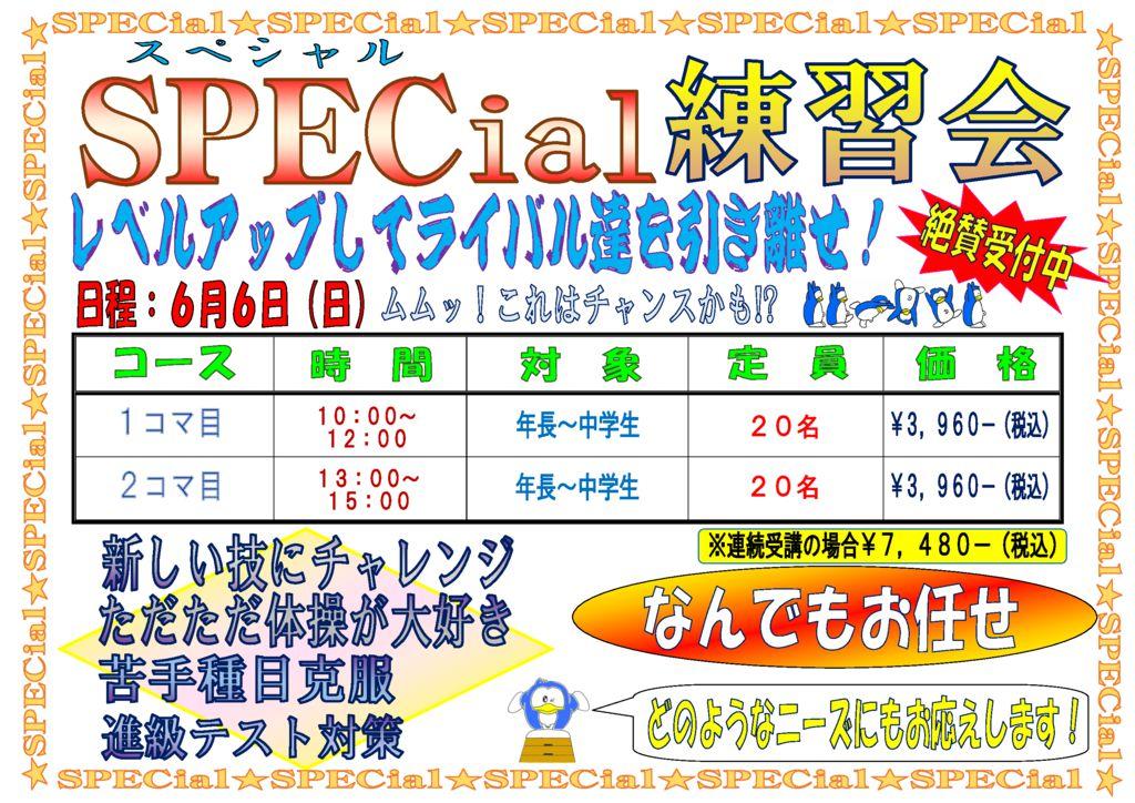 特別練習会~SPECial練習会~