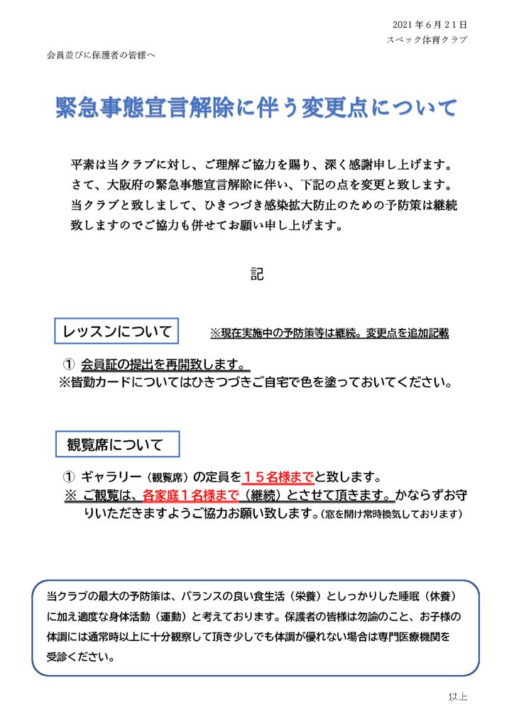 2021.6.21緊急事態宣言案内済みのサムネイル