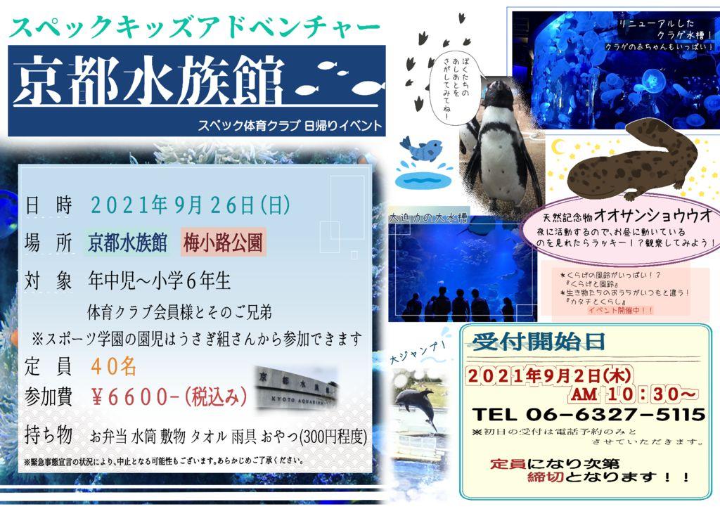 ☆秋のハイキング★水族館☆