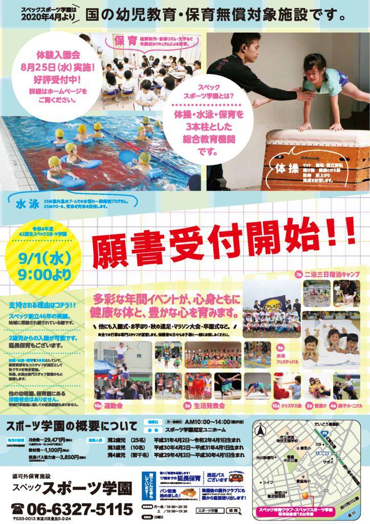 42期生 スポーツ学園願書受付開始 9月1日(水)9:00~