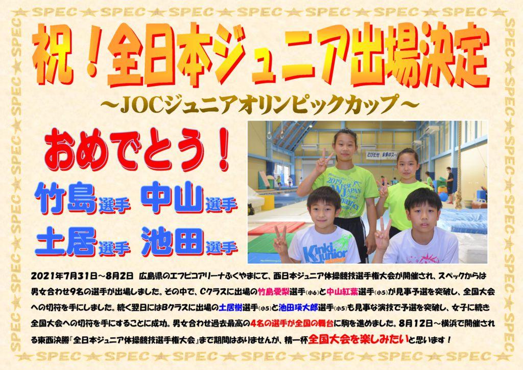 2021西日本掲示竹島・中山・土居・池田選手のサムネイル