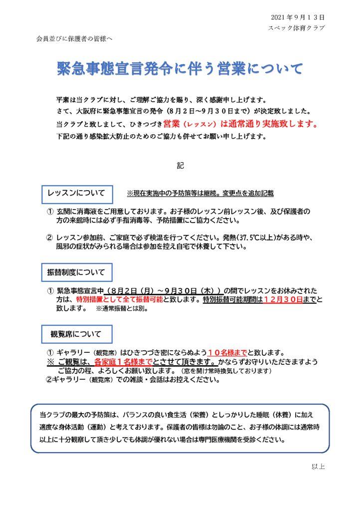 2021.8.2緊急事態宣言案内再延長版のサムネイル