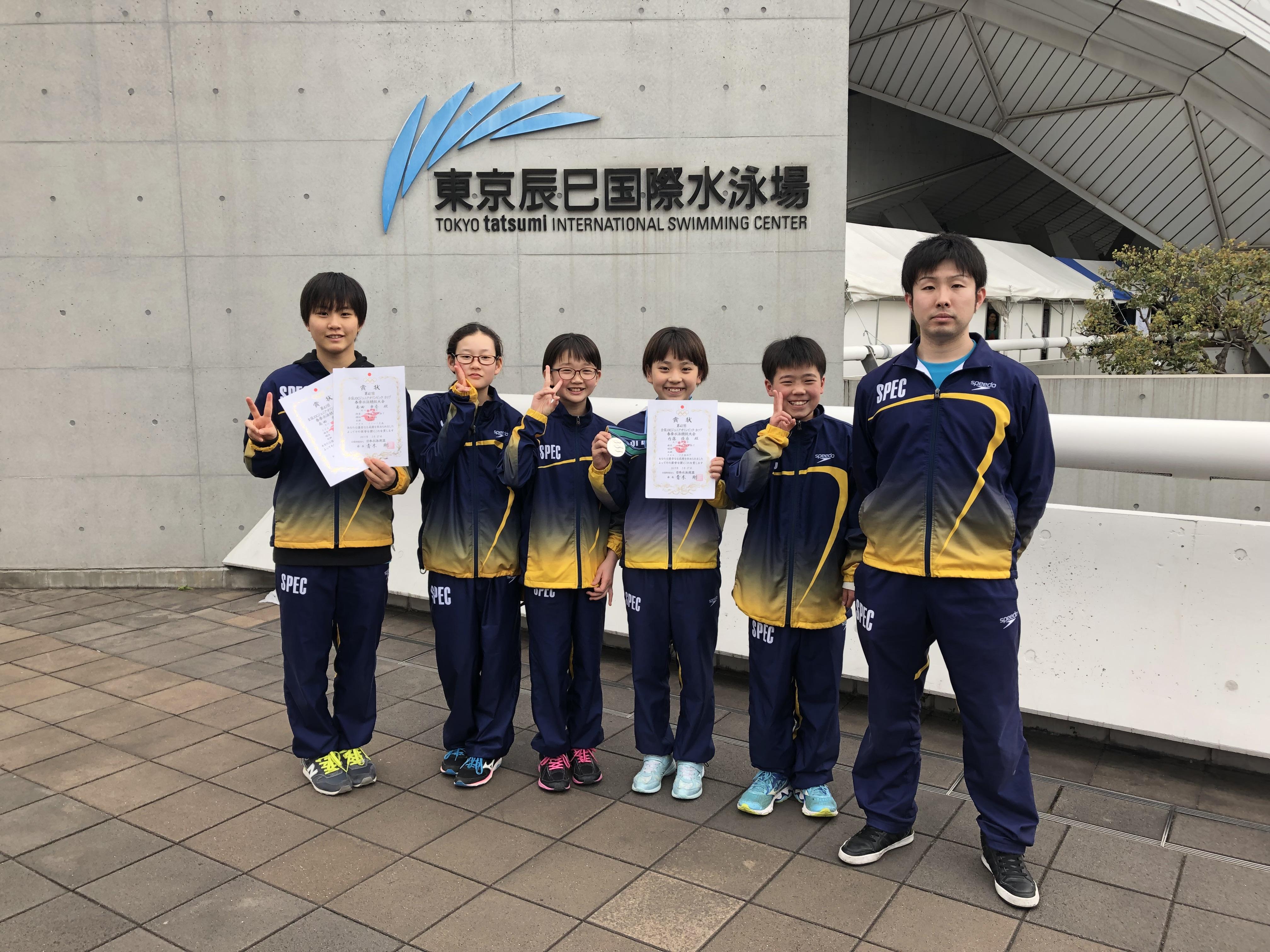第41回 全国JOCジュニアオリンピックカップ 春季水泳競技大会【結果報告】
