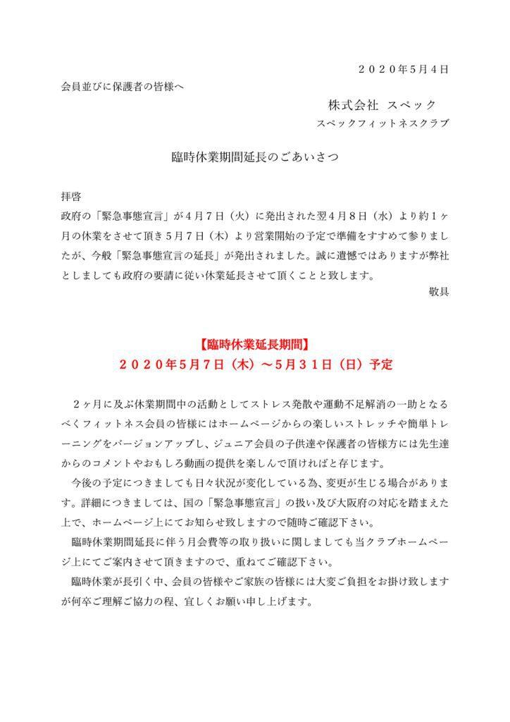 臨時休業期間延長あいさつSFC (2020.05.04)のサムネイル