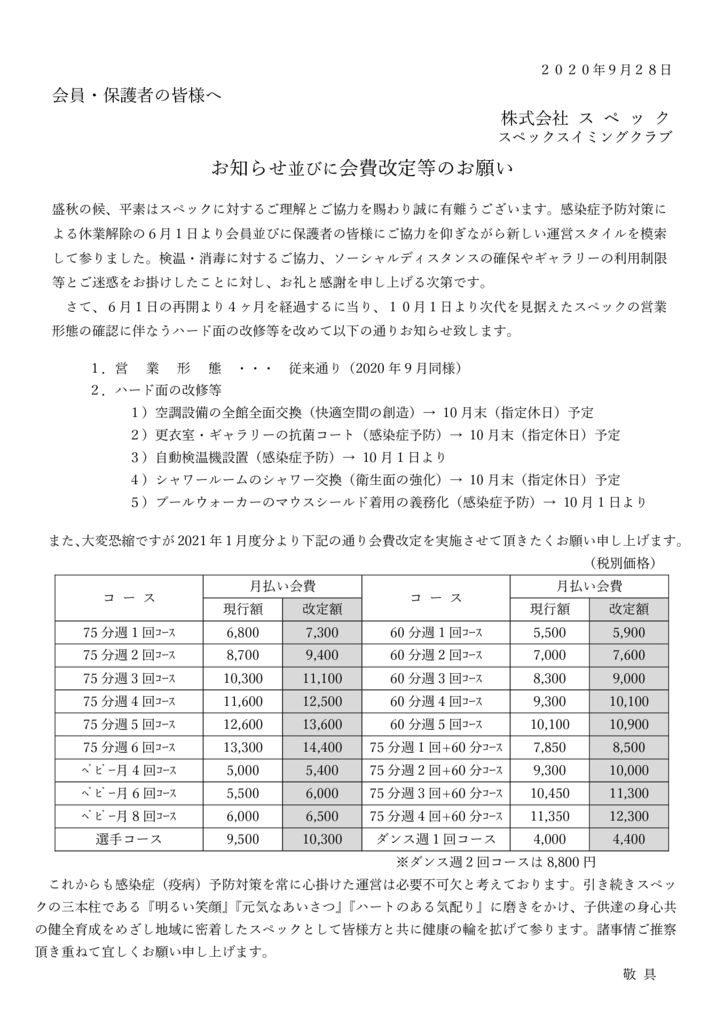 会員・保護者の皆様へお知らせ(SC)2020.9.28のサムネイル
