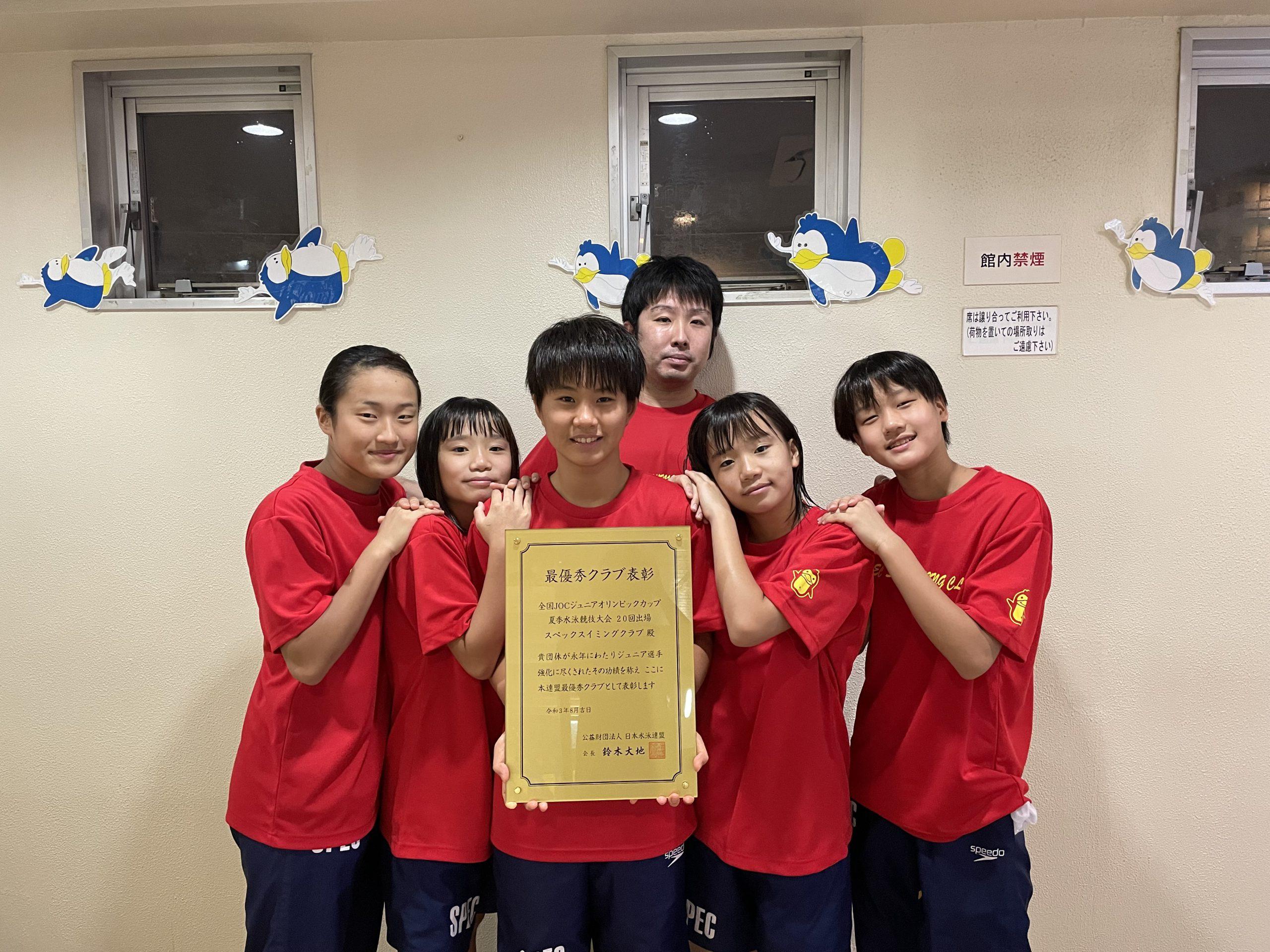 第44回全国JOCジュニアオリンピックカップ夏季大会『最優秀クラブ賞』受賞